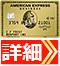 アメリカン・エキスプレス・ビジネス・ゴールド・カードの公式サイトはこちら