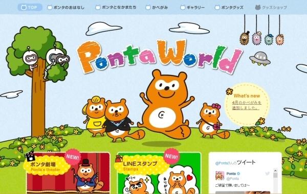 「Ponta World」というWebサイト