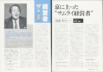 1989年11月4日号記事