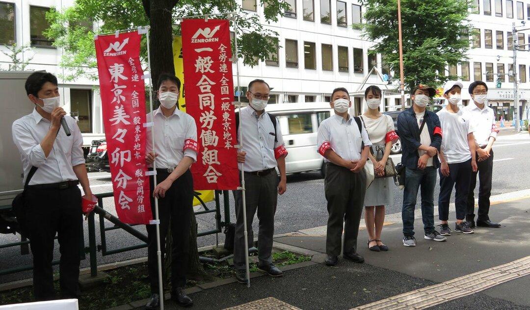 東京労働局前で「雇用を守って」と訴える東京美々卯の従業員たち