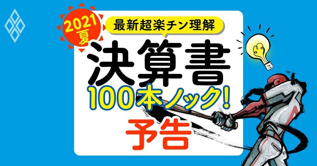 100本ノック夏#予告
