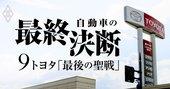 トヨタ「最後の聖戦」、国内販売チャネル大再編の衝撃
