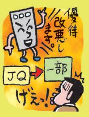優待事件簿4