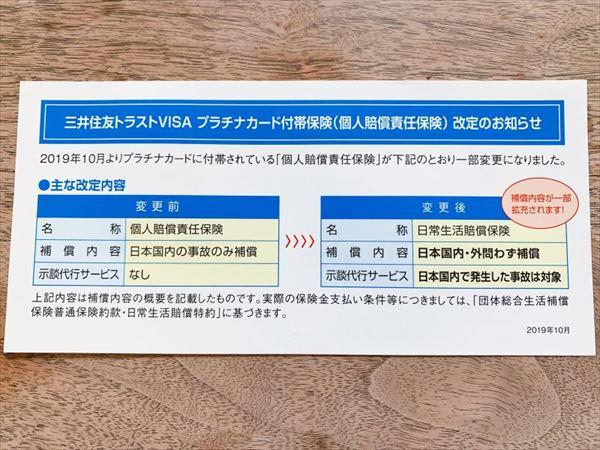 「三井住友トラストVISAプラチナカード」の「個人賠償責任保険」の改定内容