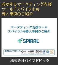 成功するマーケティング支援ツール「スパイラル®」導入事例のご紹介