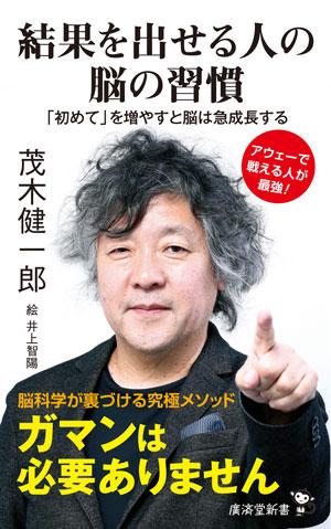 脳科学者・茂木健一郎氏「ビジネスマンはアウェーに飛び込め」
