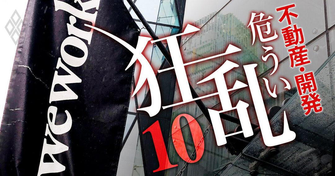 不動産・開発危うい狂乱#10