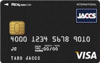 おすすめクレジットカード!REX CARD Lite