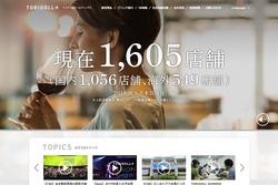 丸亀製麺のトリドールホールディングス(3397)の株主優待