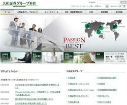 大和証券グループ本社(8601)の株主優待