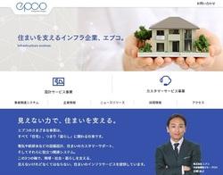 エプコの株主優待