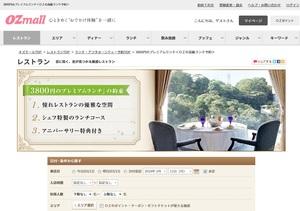 「OZmall」の「3800円ランチコース」