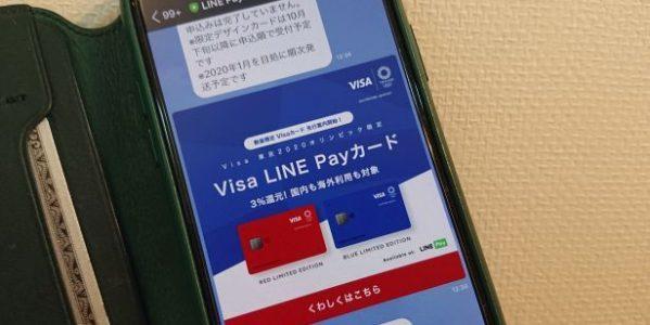 「LINE Pay Visaクレジットカード」の先行予約