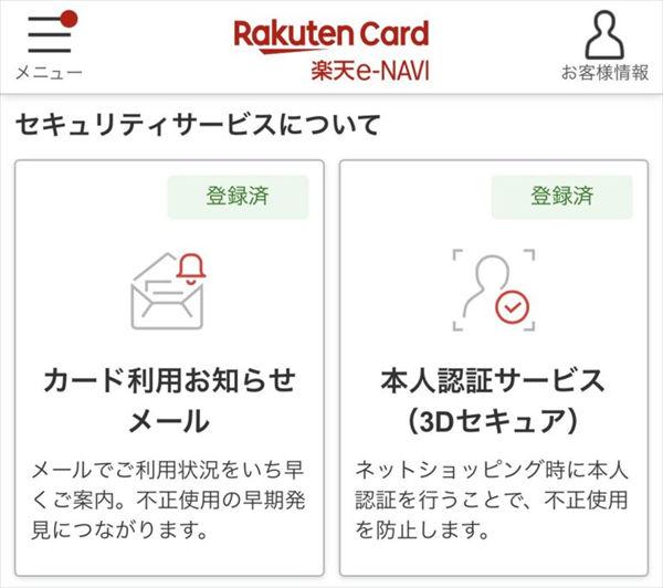 「カード利用お知らせメール」の設定画面
