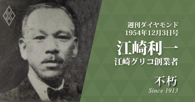 レジェンドインタビュー不朽/江崎利一・江崎グリコ創業者