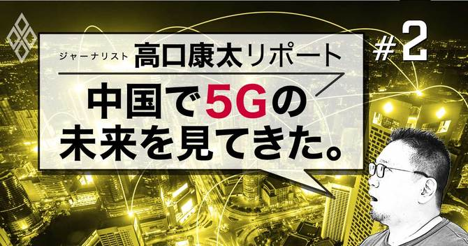 中国で5Gの未来を見てきた#2