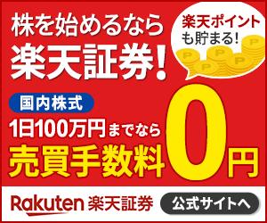 楽天証券の公式サイトはこちら!1日100万円までの取引なら「株の売買手数料が0円!」楽天ポイントも貯まる!