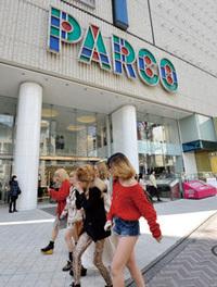 パルコを巡る争奪戦に終止符<br />百貨店のJ.フロントが買収へ