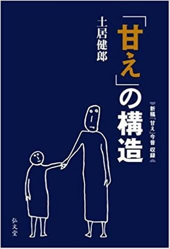 会社員の副業はやはり危険!?名著『「甘え」の構造』が暴く日本企業の本質