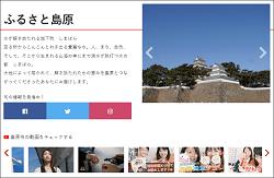 「長崎県島原市」のふるさと納税サイト