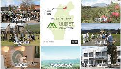 「長野県飯綱町」のふるさと納税サイト