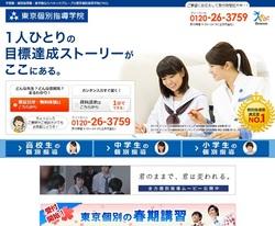 東京個別指導学院の株主優待