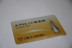 三菱UFJ信託銀行の「エクセレント倶楽部」