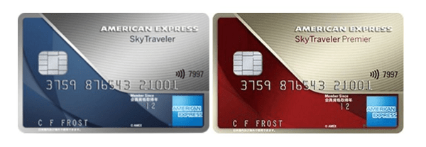 「アメリカン・エキスプレス・スカイ・トラベラー・カード」と「アメリカン・エキスプレス・スカイ・トラベラー・プレミア・カード」
