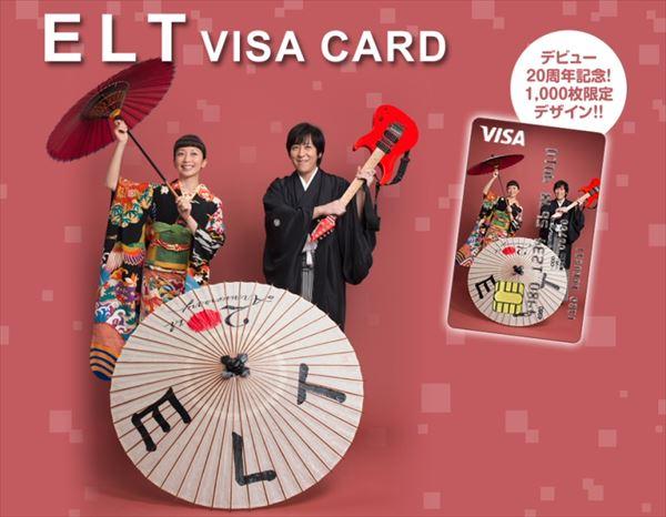 ELT VISAカードの広告
