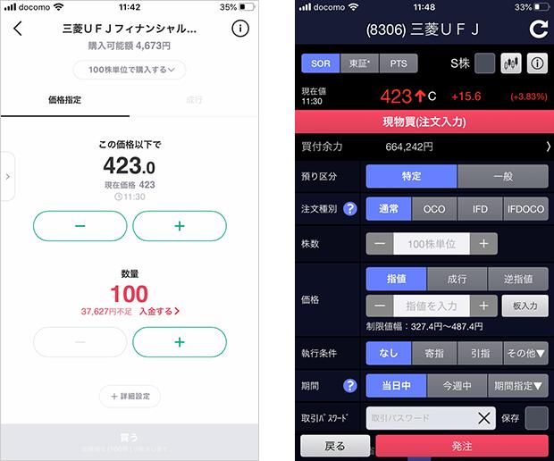 LINE証券(左)とSBI証券(右)のスマホアプリの注文画面