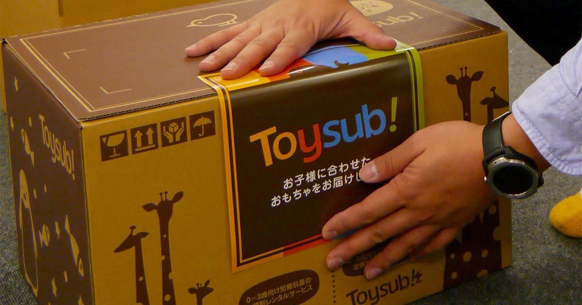 知育玩具の定額制「トイサブ!」がおもちゃ業界にもたらす構造破壊