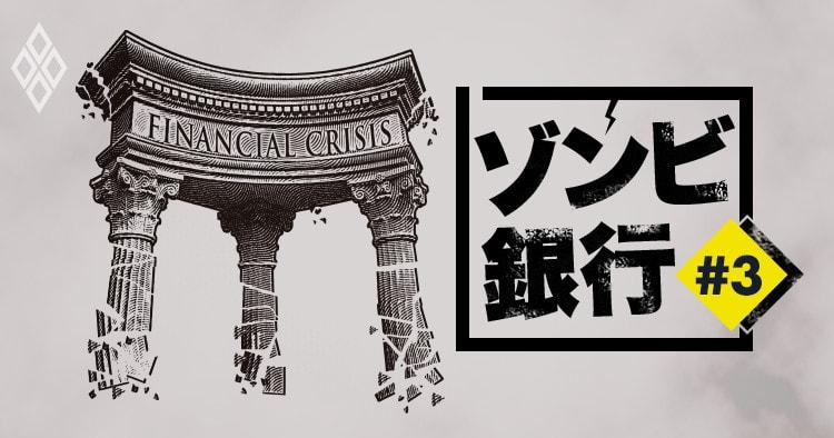 本業崩壊で「稼げない銀行」の絶体絶命
