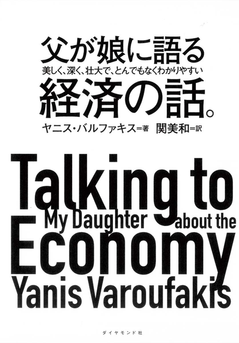 父が娘に語る 美しく、深く、壮大で、とんでもなくわかりやすい経済の話。