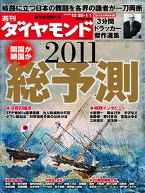 超豪華85人の論客と編集部が総力を結集し<br />日本の難題を解く「2011年総予測」特集