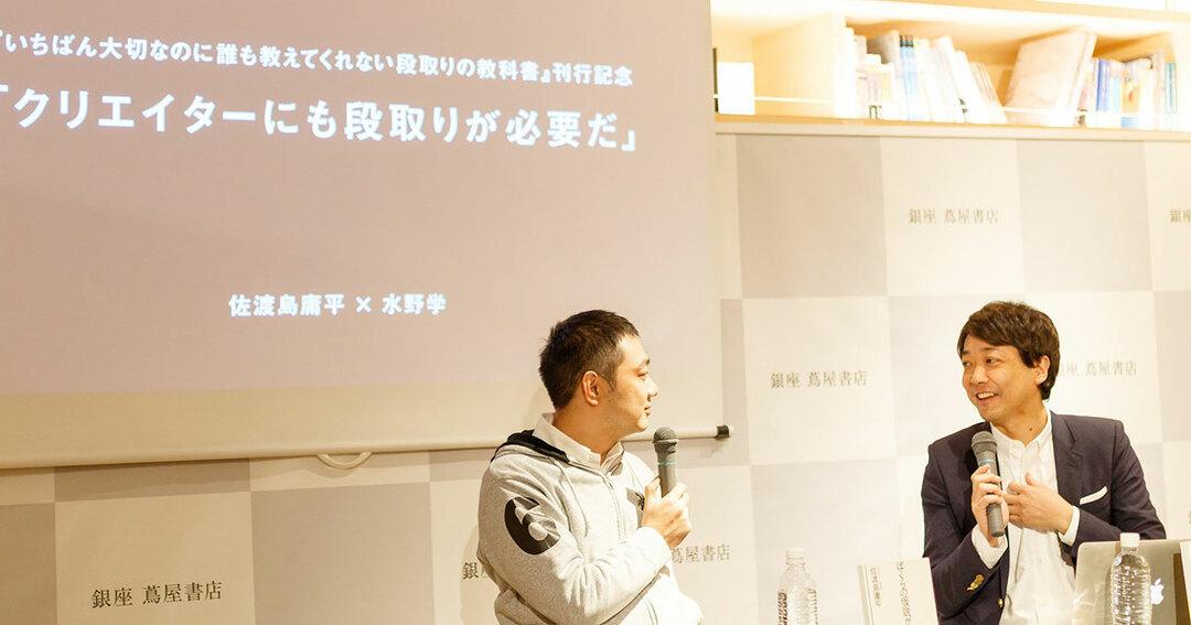 「くまモン」でおなじみのクリエイティブディレクター・水野学さんとコルク代表の佐渡島庸平さんによる対談