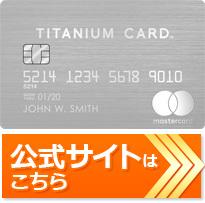 [クレジットカード・オブ・ザ・イヤー 2019]プラチナカード部門ラグジュアリーカード(チタン)公式サイトはこちら