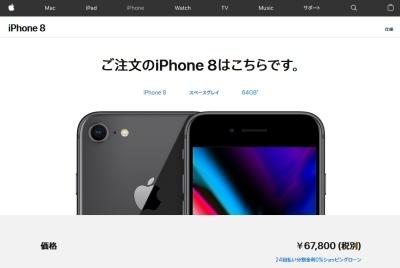 「iPhone 8 64GB SIMフリー」の正規の値段