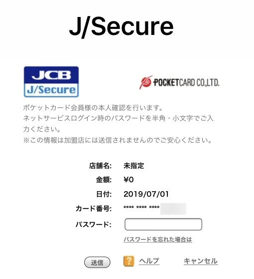 「J/Secure」の画面