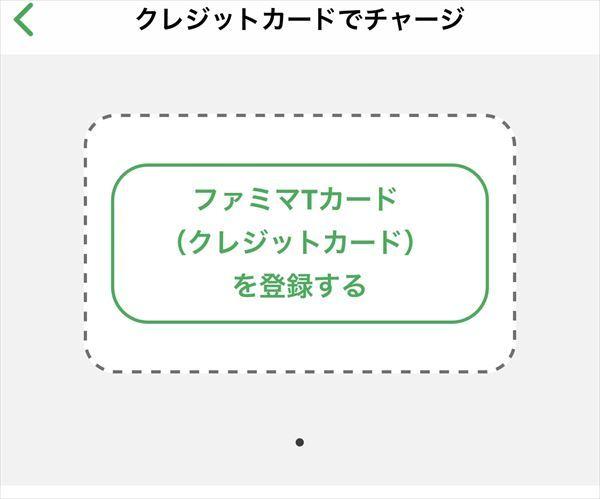 「ファミペイ」のクレジットカード登録の画面