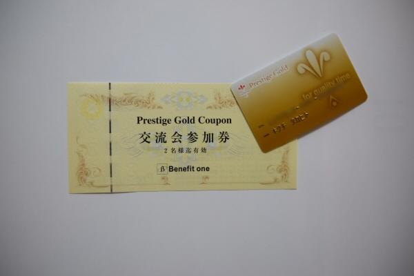 「プレステージ・ゴールド」の交流会参加チケット
