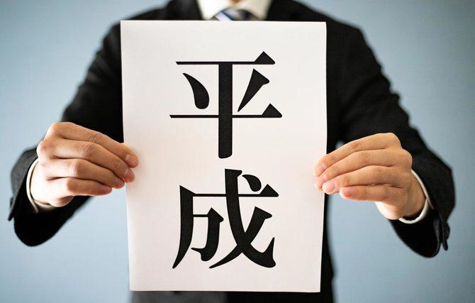 「平成」は日本の政治にとってどんな時代だったのでしょうか。