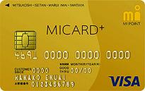 ゴールドカードおすすめ比較!MICARD+ GOLD(エムアイカード プラス ゴールド)詳細はこちら