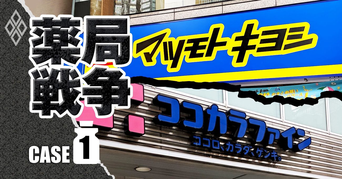 1兆円メガ薬局の誕生 マツキヨ&ココカラ統合で突入する巨大再編時代