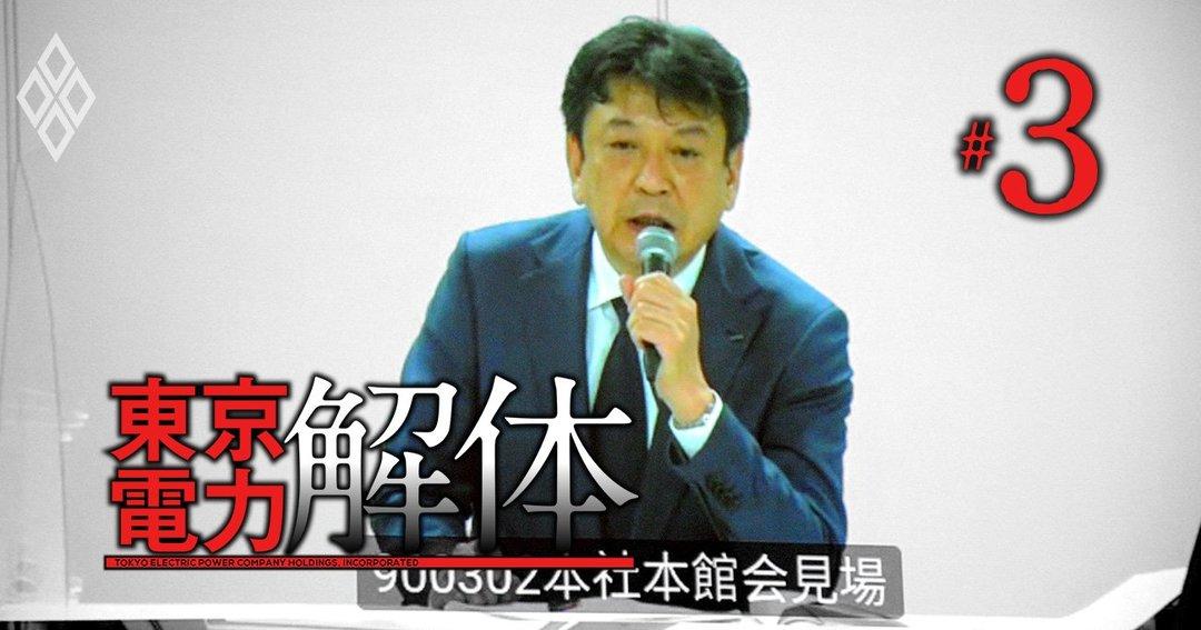 東京電力 解体#3