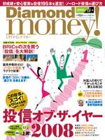 『ダイヤモンド・マネー』2008年春版 好評発売中!定価980円 ダイヤモンド社刊