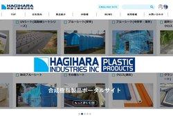 萩原工業は、合成樹脂繊維を用いた関連製品、産業機械の製造・販売を手掛ける企業。