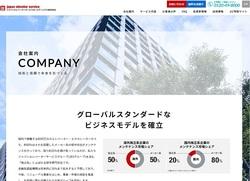 ジャパンエレベーターサービスホールディングスの株主優待