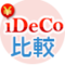 iDeCo(個人型確定拠出年金)おすすめ比較&徹底解説[2017]