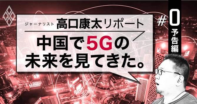 中国で5Gの未来を見てきた#0 予告編