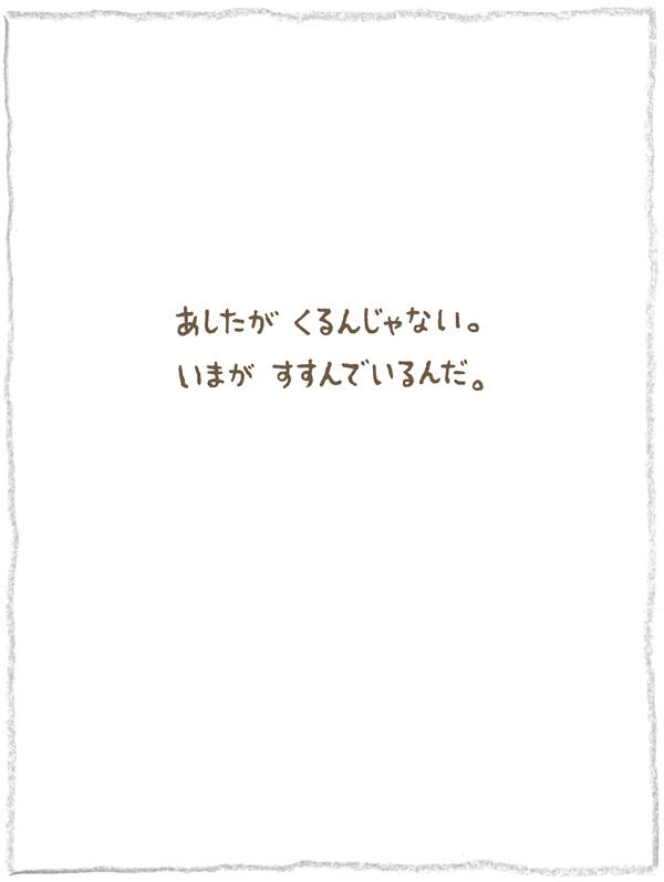 神岡学の絵とことば【7】<br />みみちかづけると、<br />あったかいおと。
